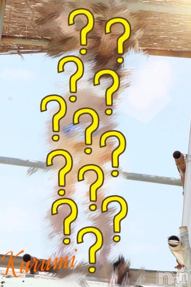 柏崎デリヘルデリヘル柏崎(デリヘルカシワザキ) くるみ(21)の7月31日写メブログ「必見!!!!!!!だよ!!!!」