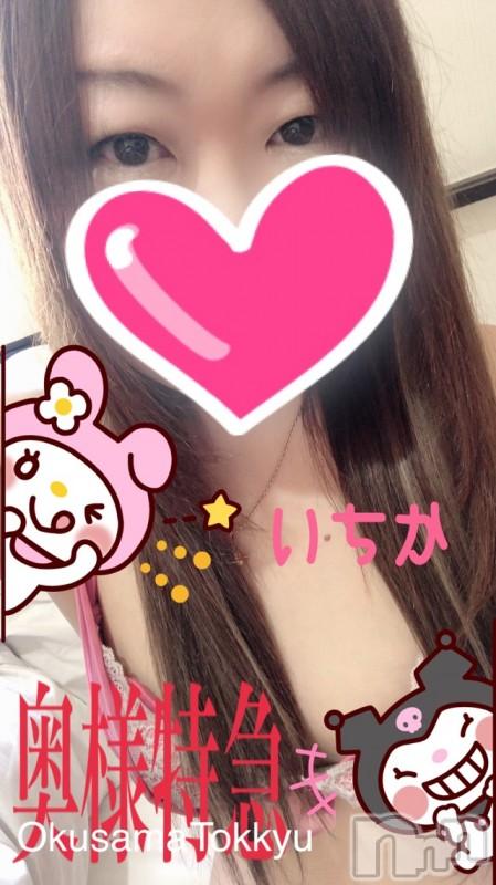 新潟デリヘル激安!奥様特急  新潟最安!(オクサマトッキュウ) いちか(31)の2019年5月16日写メブログ「おはようございます☆」
