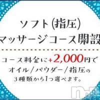 松本ぽっちゃり ぽっちゃり 癒し姫(ポッチャリ イヤシヒメ)の8月15日お店速報「『性感マッサージコース』はじまりました」
