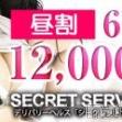 松本デリヘル SECRET SERVICE 松本店(シークレットサービスマツモトテン)の3月8日お店速報「昼割60分12000円」