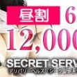 松本デリヘル SECRET SERVICE 松本店(シークレットサービスマツモトテン)の3月9日お店速報「昼割60分12000円」