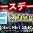 松本デリヘル SECRET SERVICE 松本店(シークレットサービスマツモトテン)の3月10日お店速報「3月生まれは2000円OFF」