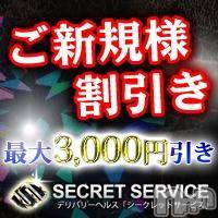 松本デリヘル SECRET SERVICE 松本店(シークレットサービスマツモトテン)の5月3日お店速報「GWチケット配布&ご新規様は・・・?」