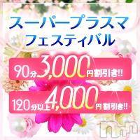 松本デリヘル SECRET SERVICE 松本店(シークレットサービスマツモトテン)の5月17日お店速報「限定出勤レディも最大4000円割引きでご利用できます!」