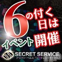 松本デリヘル SECRET SERVICE 松本店(シークレットサービスマツモトテン)の7月6日お店速報「本日6の付く日で90分コース以上は2000円割引!!」