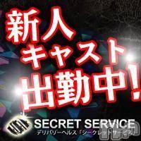 松本デリヘル SECRET SERVICE 松本店(シークレットサービスマツモトテン)の8月11日お店速報「本日も新人割引き適応レディ2名出勤ですよ!」