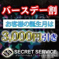 松本デリヘル SECRET SERVICE 松本店(シークレットサービスマツモトテン)の9月9日お店速報「9月生まれの方は3000円割引きですよ!」