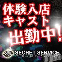 松本デリヘル SECRET SERVICE 松本店(シークレットサービスマツモトテン)の9月15日お店速報「極上体験☆りいなちゃん☆18:20よりいけますYO!!」
