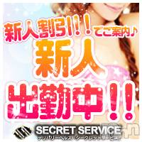 松本デリヘル SECRET SERVICE 松本店(シークレットサービスマツモトテン)の7月26日お店速報「清楚系カワえみるちゃん!まだまだイケますよ」