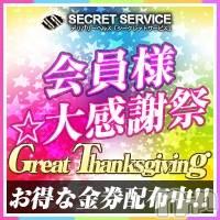 松本デリヘル SECRET SERVICE 松本店(シークレットサービスマツモトテン)の8月29日お店速報「毎月恒例!会員様大感謝祭、本日から開催です!!」
