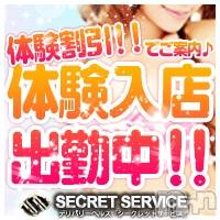 松本デリヘル SECRET SERVICE 松本店(シークレットサービスマツモトテン)の10月3日お店速報「初出勤!!体験☆あやせちゃん☆ラスト1枠いけます」