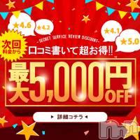 松本デリヘル SECRET SERVICE 松本店(シークレットサービスマツモトテン)の6月18日お店速報「口コミを書いて最大5000円OFF!!書くたび割引きになります」
