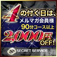 松本デリヘル SECRET SERVICE 松本店(シークレットサービスマツモトテン)の7月14日お店速報「4の付く日はイベント開催!メルマガキーワードで¥2000OFF」