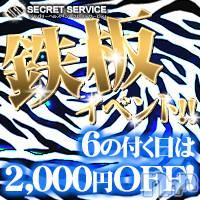 松本デリヘル SECRET SERVICE 松本店(シークレットサービスマツモトテン)の8月25日お店速報「争奪戦必至!!本日6の付く日は誰でも2,000円引き」