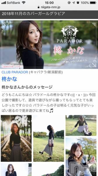 新潟駅前キャバクラLIT CLUB(リットクラブ) 柊かなの11月1日写メブログ「今月わ」