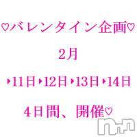 上田人妻デリヘル 人妻華道 上田店(ヒトヅマハナミチウエダテン)の2月13日お店速報「残り2日です」