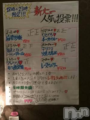 長野ガールズバーCAFE & BAR ハピネス(カフェ アンド バー ハピネス) りおんの3月10日写メブログ「フード選手権もうすぐ終わっちゃうよ(;_;)」