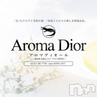 新潟メンズエステ Aroma Dior(アロマディオール)の9月11日お店速報「19:30AEAJ認定アロマインストラクター資格者「なな」さん出勤です★」