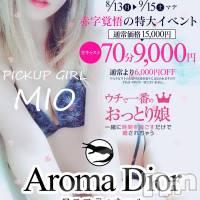 新潟メンズエステ Aroma Dior(アロマディオール)の9月12日お店速報「【衝撃予告】最大7000円お得となります!9月15日~」