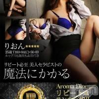 新潟メンズエステ Aroma Dior(アロマディオール)の11月9日お店速報「今日も最強美女軍団が貴方の鼠蹊部をシツコク責める!」