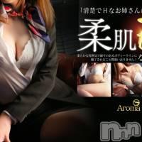 新潟メンズエステ Aroma Dior(アロマディオール)の1月21日お店速報「究極のルックスモデル美女 「なみさん(24) 」スタイル抜群胸Eカップ!」