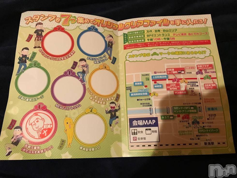 新潟ソープ本陣(ホンジン) まりさ(26)の10月21日写メブログ「おはよ!」