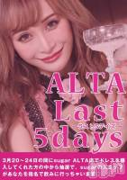 古町その他業種Sugar(シュガー) ALTA店まいの3月20日写メブログ「閉店まであと4日」