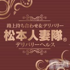 松本人妻デリヘル松本人妻隊(マツモトヒトヅマタイ)の10月14日お店速報「本日緊急入店決定!」