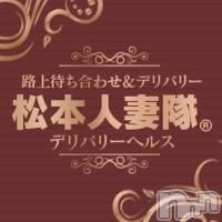 松本人妻デリヘル 松本人妻隊(マツモトヒトヅマタイ)の10月14日お店速報「本日緊急入店決定!」