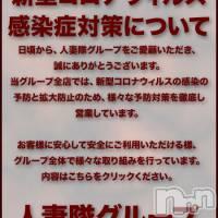 松本人妻デリヘル 松本人妻隊(マツモトヒトヅマタイ)の6月19日お店速報「当店でのコロナ対策!」
