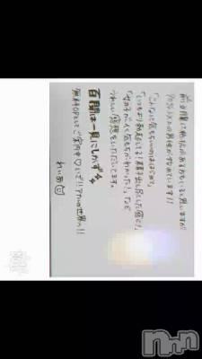 長岡手コキ 押忍!OL嬢 長岡店(オスオーエルジョウナガオカテン) 霧島れいあ(24)の6月5日動画「前立腺=れいあ」