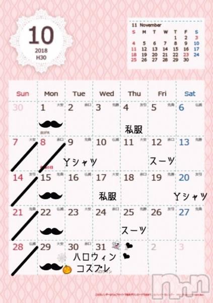 高田キャバクラDream(ドリーム) まりなの10月7日写メブログ「10月イベントスケジュール♪」
