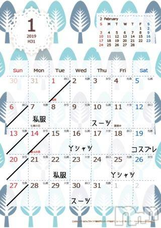 高田キャバクラDream(ドリーム) まりなの1月1日写メブログ「1月イベントスケジュール♪」