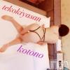 新潟デリヘル 綺麗な手コキ屋サン(キレイナテコキヤサン) ことの(26)の2月17日写メブログ「入れる瞬間にとりあえずイク」