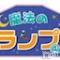 諏訪キャバクラ 魔法のランプ@(マホウノランプ)の5月11日お店速報「時を忘れて最高に楽しい夜を過ごしませんか?? 魔法のランプ@」
