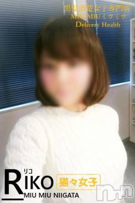 莉胡・りこ(21) 身長148cm、スリーサイズB87(D).W60.H86。新潟デリヘルMIU MIU(ミウミウ)在籍。
