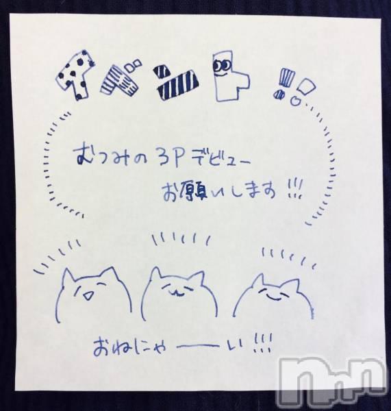 松本デリヘルPrecede(プリシード) むつみ(23)の6月3日写メブログ「*明日からイベント開催致します*」