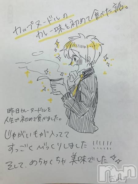 松本デリヘルPrecede(プリシード) むつみ(23)の5月13日写メブログ「カレーにはジャガイモが入っているというけれど」