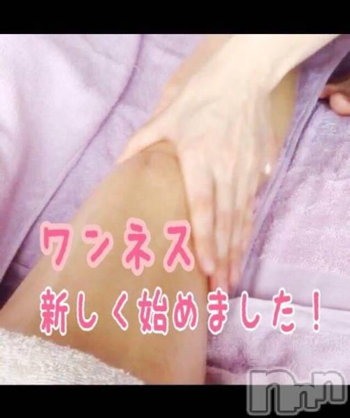 新潟駅前リラクゼーションoneness(ワンネス) 新人 ゆめの9月16日写メブログ「嬉しいお知らせ♪」