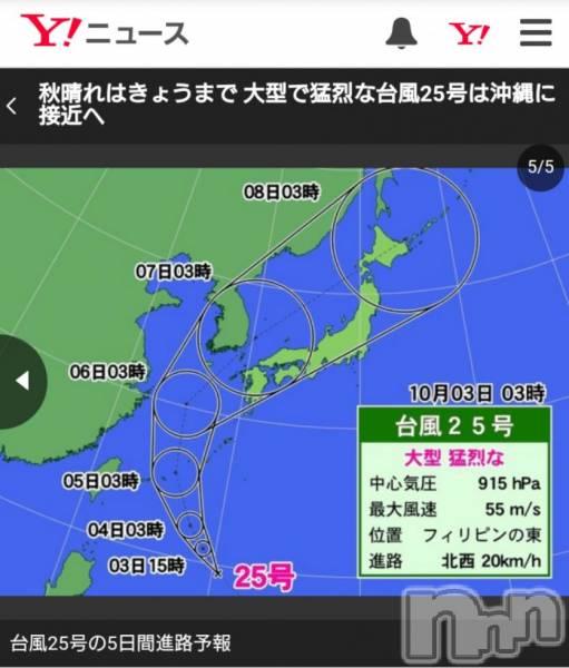 新潟駅前メンズエステoneness(ワンネス) 新人 ゆめの10月3日写メブログ「教えて下さい」