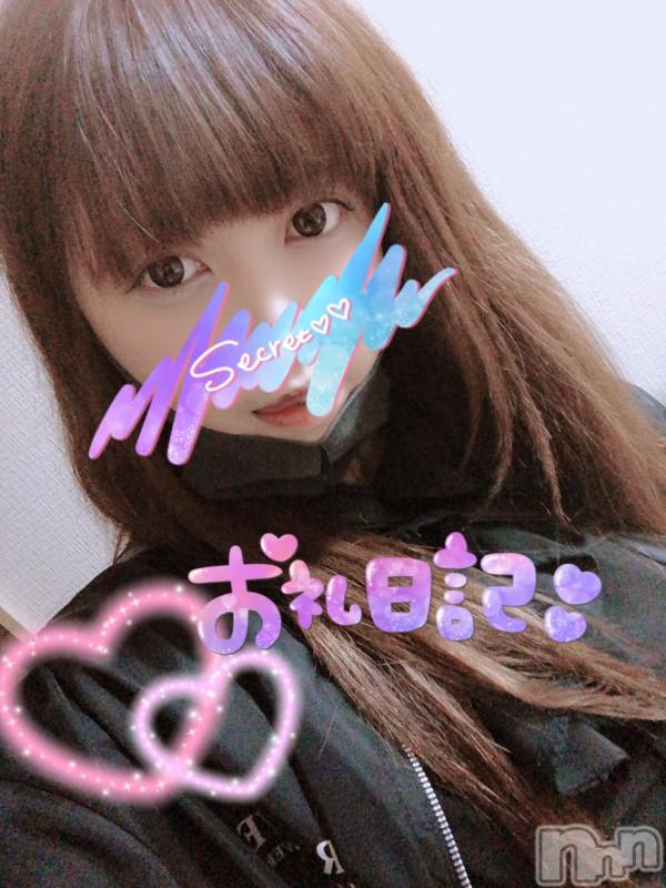 松本デリヘルELYSION (エリシオン)(エリシオン) 葵衣 aoi (27)の2021年9月10日写メブログ「おれい!」