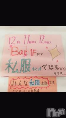 長野ガールズバーCAFE & BAR ハピネス(カフェ アンド バー ハピネス) まほ(19)の12月11日写メブログ「12月11日 18時15分のブログ」