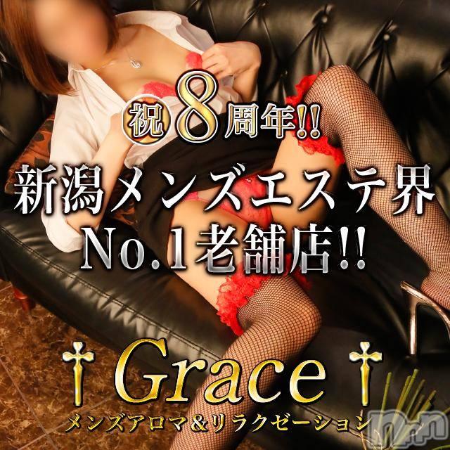 新潟メンズエステ(グレース ニイガタ)の2018年6月15日お店速報「本日も元気に営業します!」