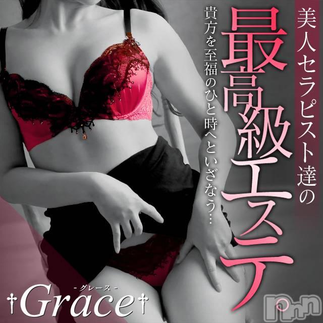 新潟メンズエステ(グレース ニイガタ)の2019年9月14日お店速報「16名のキレイかわいいセラピストが出勤です」