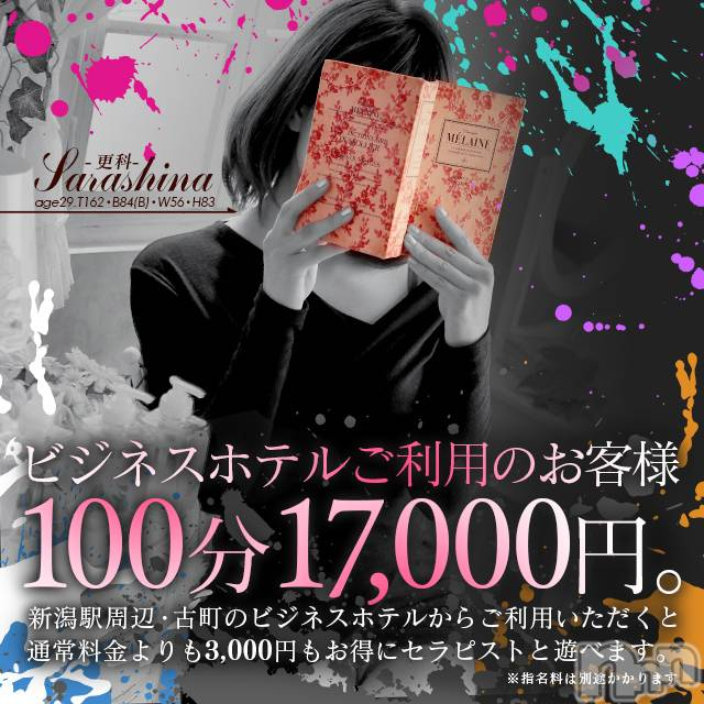 新潟メンズエステ(グレース ニイガタ)の2020年1月16日お店速報「必見!?当選チケット情報」