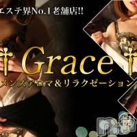新潟エステ派遣 GRACE 新潟(グレース ニイガタ)の4月18日お店速報「おやすみ前に美女と癒しの時間を過ごしませんか」