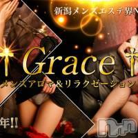 新潟エステ派遣 GRACE 新潟(グレース ニイガタ)の7月17日お店速報「おやすみ前に美女と癒しの時間を過ごしませんか」