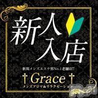 新潟エステ派遣 GRACE 新潟(グレース ニイガタ)の7月19日お店速報「新人セラピスト「向井」本日デビューいたしました♪」