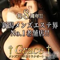 新潟メンズエステ GRACE 新潟(グレース ニイガタ)の8月19日お店速報「本格的エステで癒されて月曜日をお迎え下さい♪」