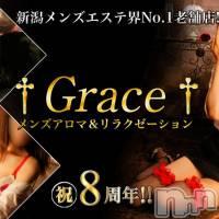 新潟メンズエステ GRACE 新潟(グレース ニイガタ)の9月18日お店速報「美女の手で癒しのひと時を…」